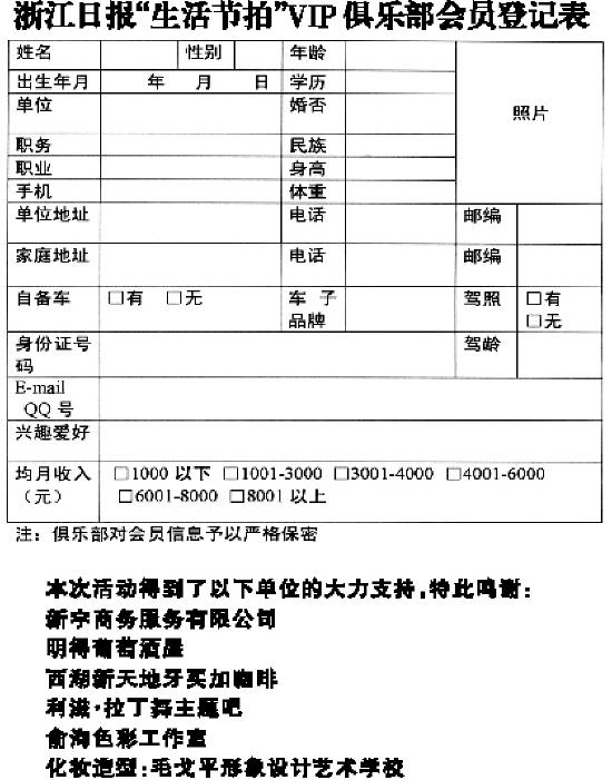ip俱乐部会员登记表