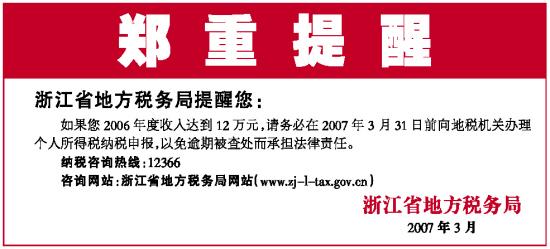 国地税_收入证明范本_浙江地税收入