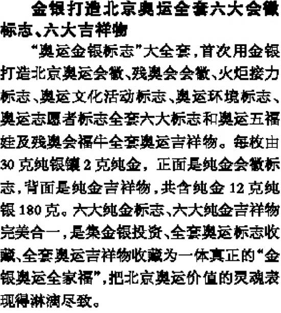 金银打造北京奥运全套六大会徽标志 六大吉祥物 -浙江日报
