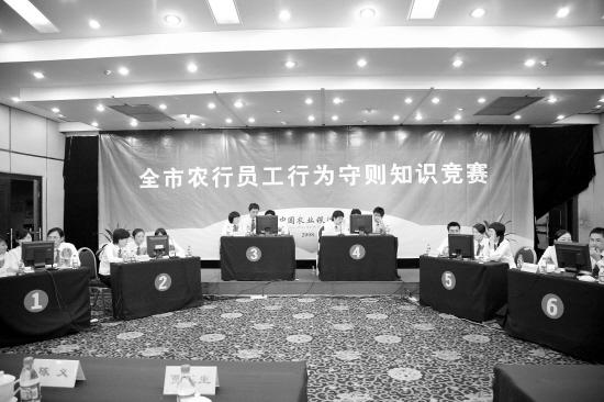 银行业员工行为准则_农行四川金堂县支行举办《中国农业银行员工行