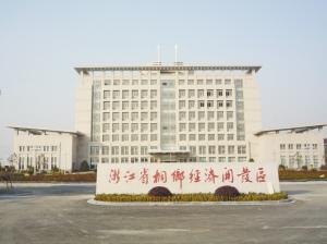 浙江日报 图片