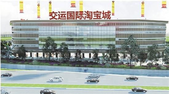 温州国际淘宝�_温州交运国际淘宝城效果图