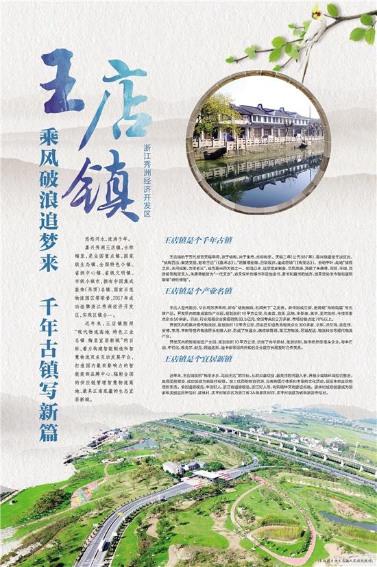 开发区内的嘉兴现代物流园,规划面积10平方公里,目前已引...